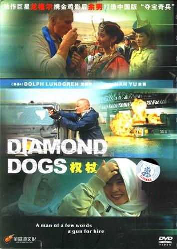 Diamond Dogs (Deudas De Sangre) 2007 Bkys708235