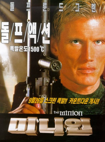 The Minion (El Enviado) 1998 Minion