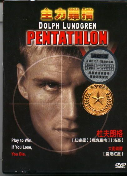 Pentathlon (Pentathlon) 1994 Japanesepentposter