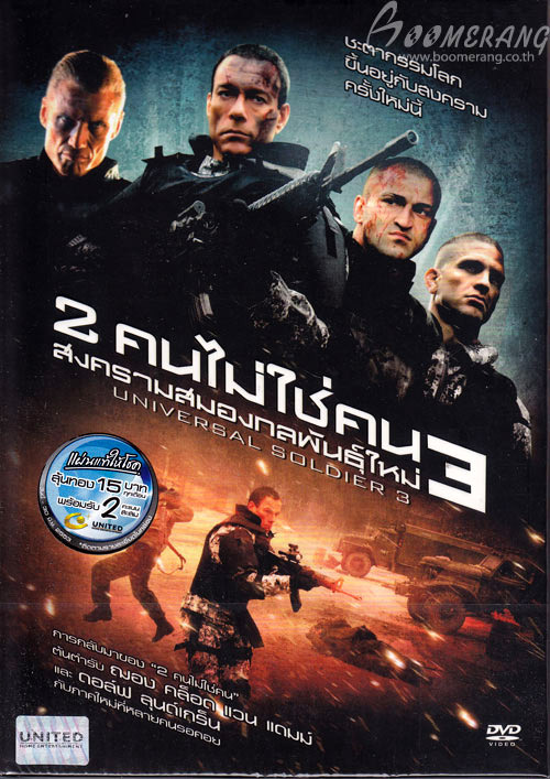 Universal Soldier: Regeneration 2009 290701_f